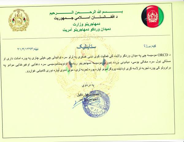 DoRR Wardak Appreciation Letter